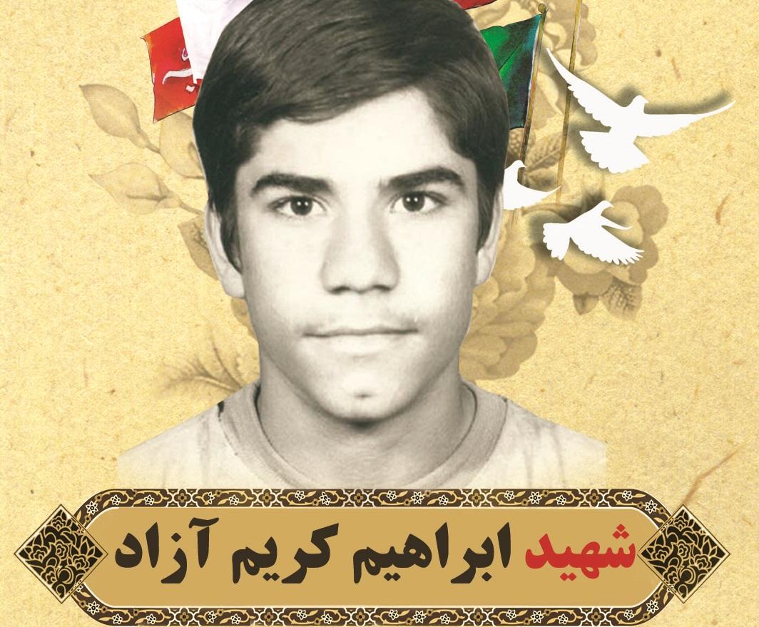 شهید ابراهیم کرد آزاد