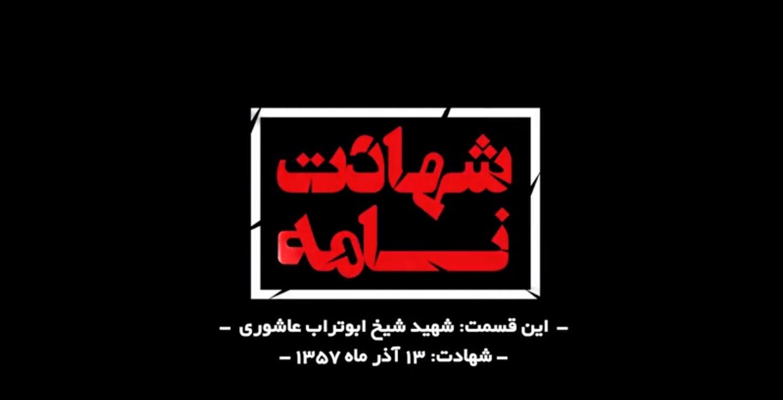 نماهنگ شهادت نامه، مروری بر زندگی شهید ابوتراب عاشوری