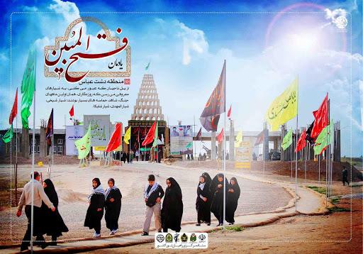 روایتگری فتح المبین